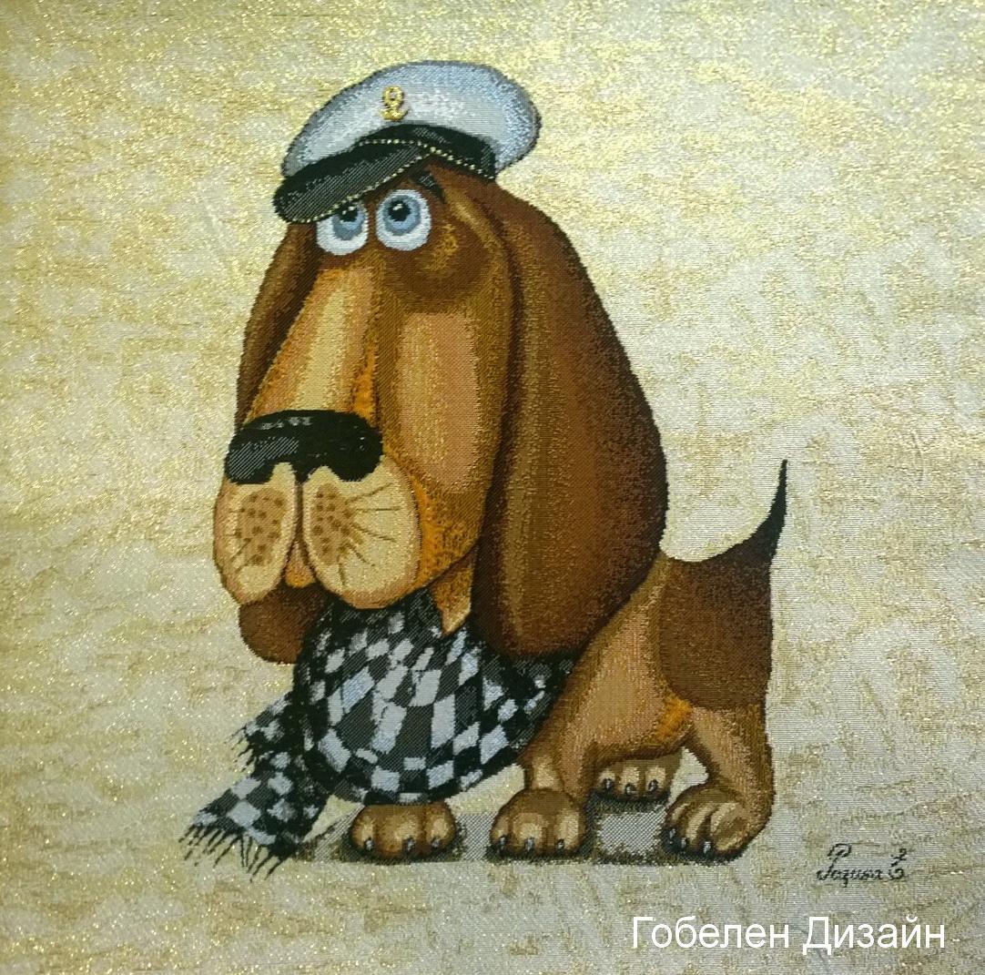 картина гобеленовая пес Остап