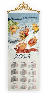 Купить календарь гобеленовый 2019 Давайте веселиться!
