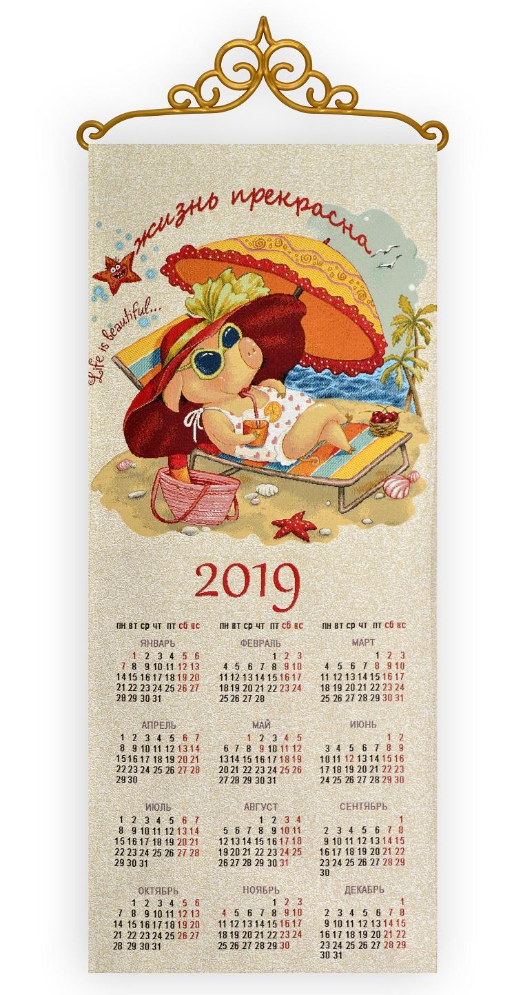 Купить календарь ГОБЕЛЕНовый 2019 Жизнь прекрасна!