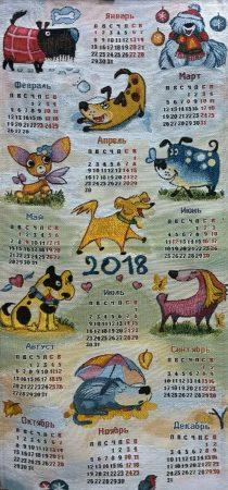 гобеленовый календарь собачки