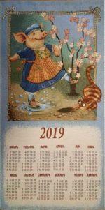 Гобелен календарь Дуся