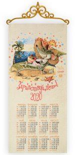 Гобеленовый календарь -2020 год Здравствуй, лето!_35х75
