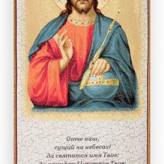 Гобелен Молитва Отче наш