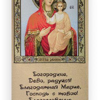 Гобелен молитва Богородице