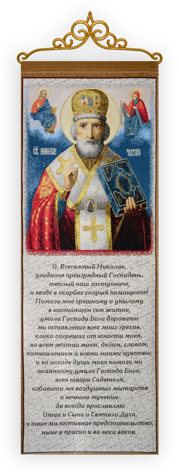 Гобелен молитва Николаю Угоднику